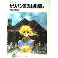 サリバン家のお引越しクレギオン (富士見ファンタジア文庫)