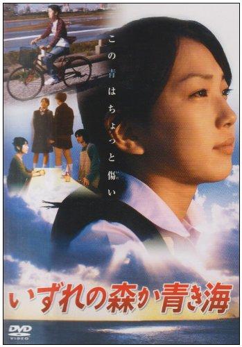 いずれの森か青き海 [DVD]