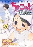 ちょこッとSister 6 (ジェッツコミックス)