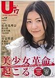 B.L.T. U-17 Vol.17 (TOKYO NEWS MOOK)