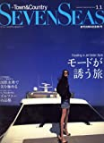 SEVEN SEAS (セブンシーズ) 2008年 11月号 [雑誌]