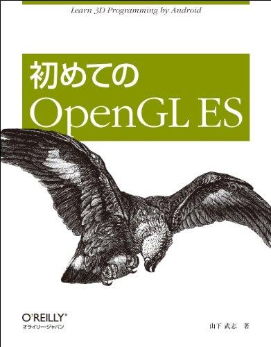 初めてのOpenGL ESの詳細を見る