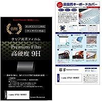 メディアカバーマーケット iiyama STYLE-16FXR27 [16.1インチ(1920x1080)] 機種で使える【シリコンキーボードカバー フリーカットタイプ と 強化ガラスと同等の高硬度 9Hフィルム のセット】