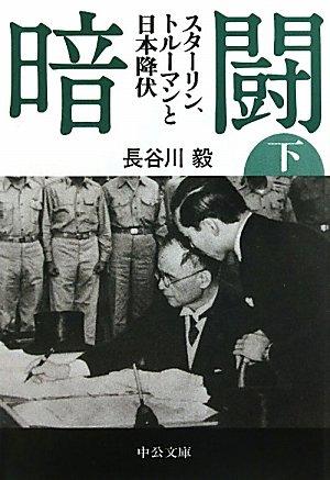 暗闘(下) - スターリン、トルーマンと日本降伏 (中公文庫)の詳細を見る