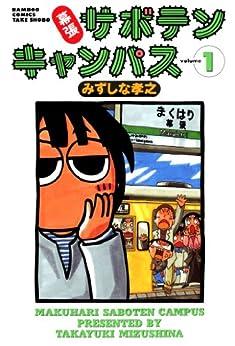 [みずしな孝之]の幕張サボテンキャンパス(1) (バンブーコミックス 4コマセレクション)