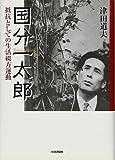 国分一太郎―抵抗としての生活綴方運動