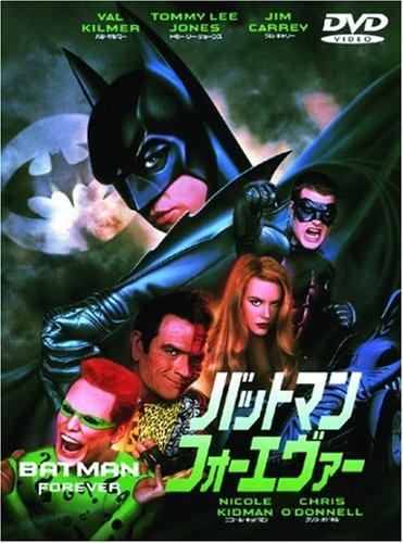バットマン フォーエヴァー [DVD]の詳細を見る