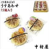 新宿 中村屋 パイ皮まんじゅう うすあわせ 15個入り 和菓子