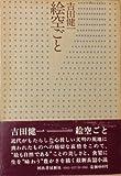 絵空ごと (1971年)