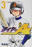 ダイヤのA act2(3) (講談社コミックス) 画像