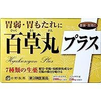 【第2類医薬品】百草丸プラス 20粒×12 ×4