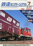 鉄道ピクトリアル 2013年 07月号 [雑誌]