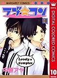 ラブ★コン カラー版 10 (マーガレットコミックスDIGITAL)