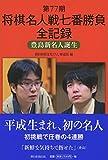 【第77期】将棋名人戦七番勝負全記録『豊島新名人誕生』