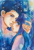 まぶたに星 アルコ 恋愛女子短編集 2 (集英社文庫 あ 71-5)