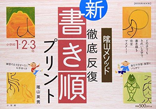 陰山メソッド徹底反復『新・書き順プリント』 小学校1・2・3年 (教育技術MOOK)