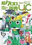超ケロロ軍曹UC 激闘!! ケロロロボ大決戦 コミック 1-2巻セット