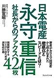 「日本電産永守重信社長からのファクス42枚」販売ページヘ