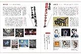 ARTcollectors'(アートコレクターズ) 2019年 3月号 画像