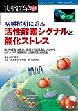 活性酸素シグナルと酸化ストレス―病態解明に迫る 癌、神経変性疾患、循環・代謝異常にかかわるレドックス制御機構と最 (実験医学増刊 Vol. 27-15)