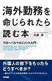 海外勤務を命じられたら読む本 (中経出版)