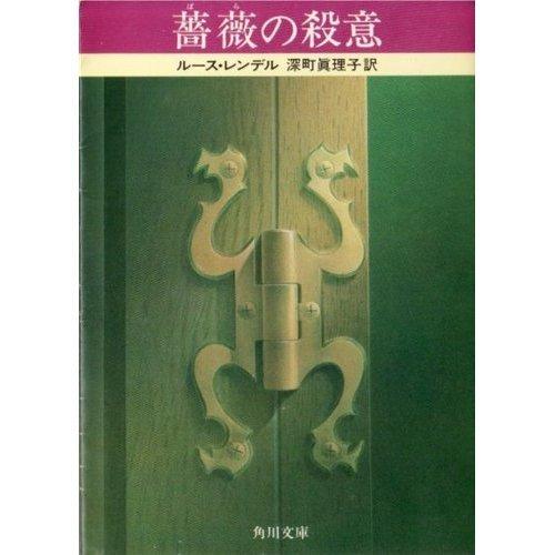 薔薇の殺意 (角川文庫 赤 541-2 ウェクスフォード警部シリーズ)の詳細を見る