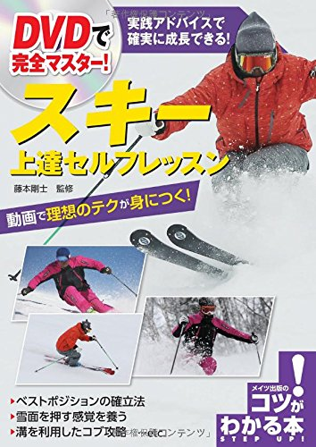 DVDで完全マスター!  スキー 上達セルフレッスン (コツ...