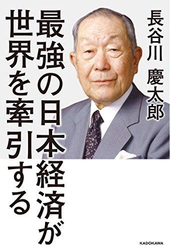 最強の日本経済が世界を牽引するの詳細を見る