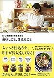 Vege料理家・秋場奈奈の美味しごと、仕込みごと (正しく暮らすシリーズ)