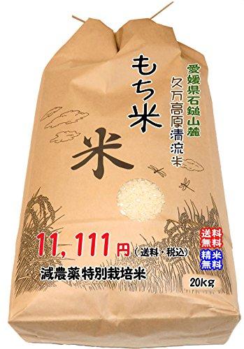 愛媛 石鎚山麓 久万高原 清流米 減農薬 特別栽培米 令和元年産 ( もち米 ) 玄米20kg 高原清流が育んだお米 宇和海の幸問屋