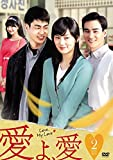 愛よ、愛 DVD-BOX2[DVD]