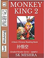 Monkey King 2: A Basic Chinese Reading Book (Simplified Characters), Folk Story of Sun Wukong from the Novel Journey to the West (Graded Reader Series Level 1) (Mandarin Chinese Reading)