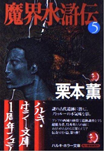 魔界水滸伝〈5〉 (ハルキ・ホラー文庫)の詳細を見る