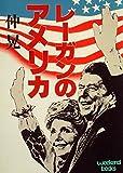 レーガンのアメリカ (1980年) (ウイークエンドブックス)