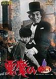 特撮 悪魔くん Vol.1[DUTD-06364][DVD]