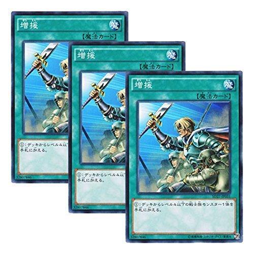 3枚 遊戯王 日本語版 SD27-JP031 Reinfor...
