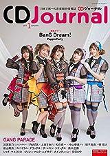 CDジャーナル1月号の表紙&巻頭に「バンドリ!」Poppin'Party