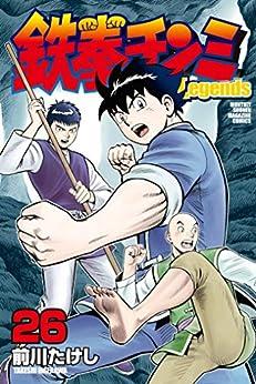 [前川たけし]の鉄拳チンミLegends(26) (月刊少年マガジンコミックス)