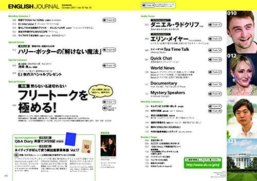 別冊付録・CD付 ENGLISH JOURNAL (イングリッシュジャーナル) 2017年 10月号