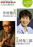 人生の歩き方 2009年2ー3月 (NHK知るを楽しむ/水)