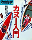 カヌー入門―カナディアン・カヌーとフォールディング・カヤックの基礎&実践テクニック (Outdoor BOOKS)