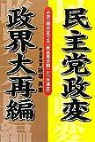 民主党政変 政界大再編—小沢一郎が企てる「民主党分裂」と「大連立」