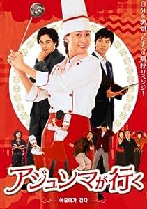 アジュンマが行く DVD-SET1