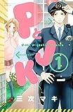 PとJK(1) (別冊フレンドコミックス)