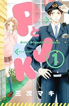 [三次マキ]のPとJK(1) (別冊フレンドコミックス)