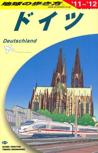 ドイツ〈2011~2012年版〉 (地球の歩き方)の詳細を見る