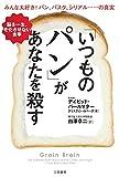 「いつものパン」があなたを殺す———脳を一生、老化させない食事 (三笠書房 電子書籍)