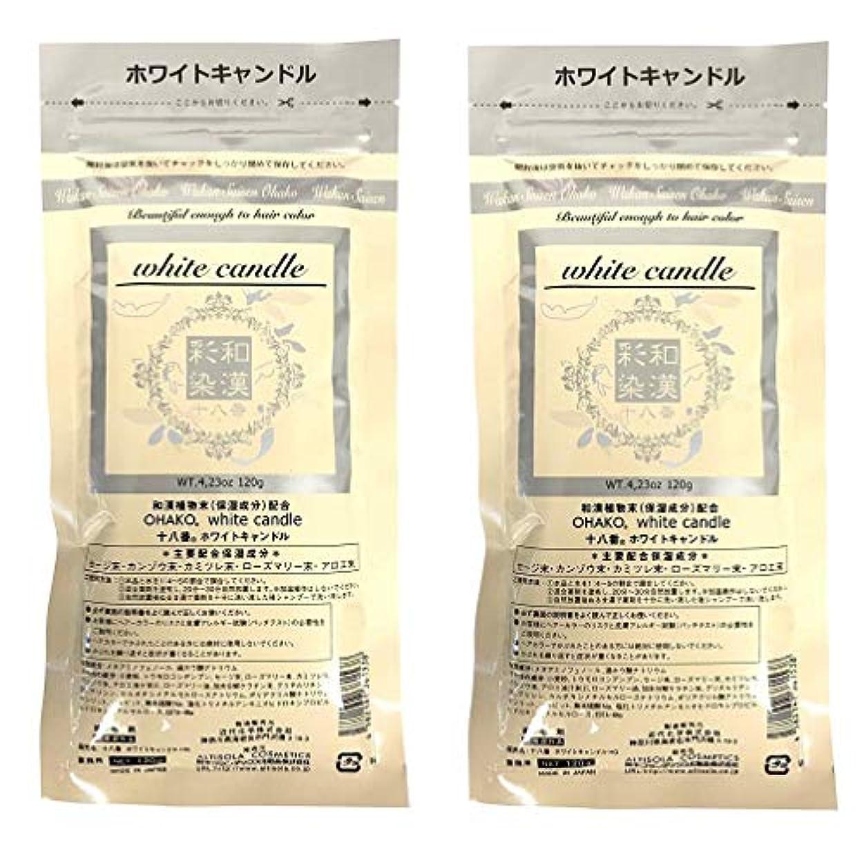 ユーモラスばかトムオードリース【2個セット】グランデックス 和漢彩染 十八番 120g ホワイトキャンドル