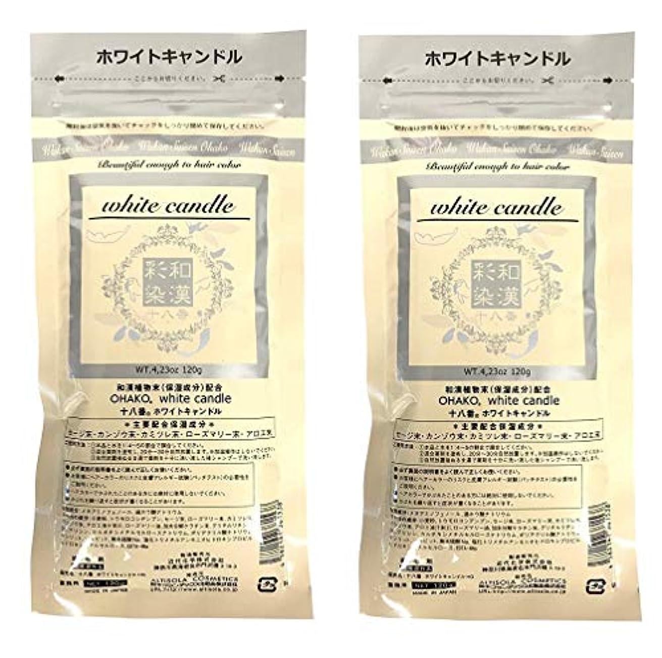 【2個セット】グランデックス 和漢彩染 十八番 120g ホワイトキャンドル