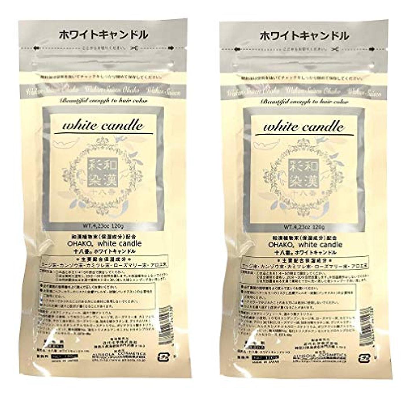 永久細いふつう【2個セット】グランデックス 和漢彩染 十八番 120g ホワイトキャンドル